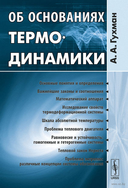 Об основаниях термодинамики. Александр  Гухман