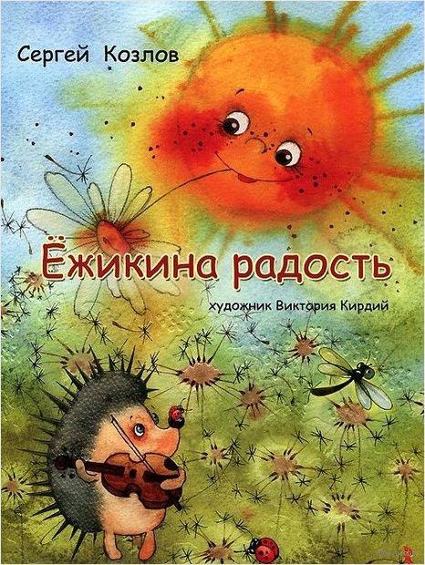 Ежикина радость. Сергей Козлов