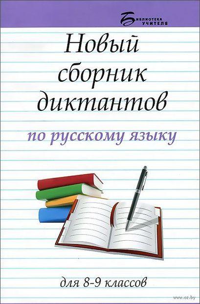 Новый сборник диктантов по русскому языку для 8-9 классов. Наталья Безденежных