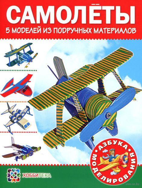 Самолеты.5 моделей из подручных материалов
