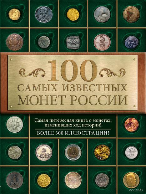 100 самых известных монет России. Дмитрий Гулецкий