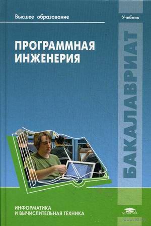 Программная инженерия. А. Пылькин, В. Антипов, А. Бубнов