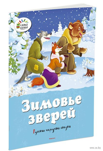 Зимовье зверей. Русские народные сказки — фото, картинка