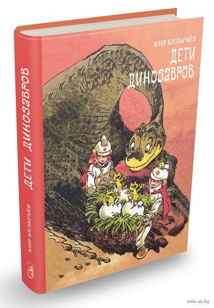 Дети динозавров. Кир Булычев
