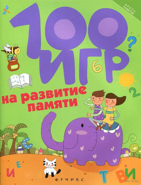 100 игр на развитие памяти. А. Ермилова