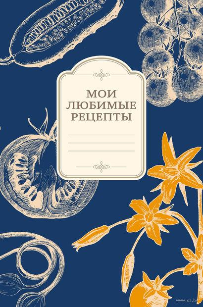 Мои любимые рецепты. Книга для записи рецептов (Овощи, синий фон) — фото, картинка