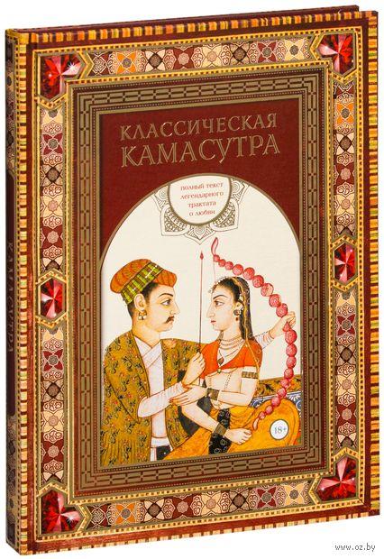 Классическая камасутра. Полный текст легендарного трактата о любви. Малланага Ватсьяяна