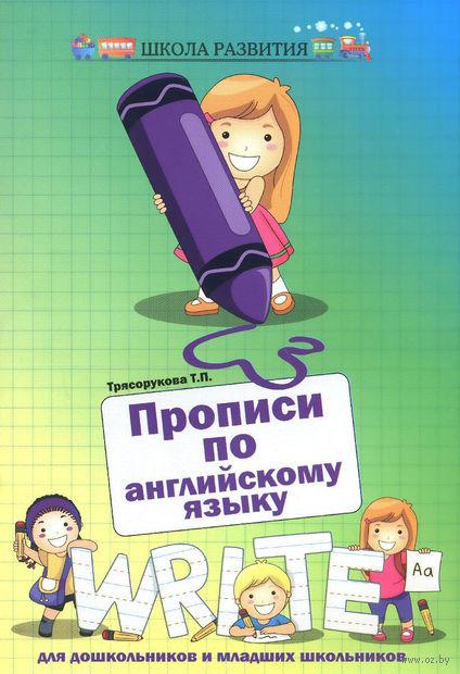 Прописи по английскому языку для дошкольников и младших школьников. Татьяна Трясорукова, Д. Волкова