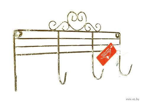 Вешалка настенная металлическая (4 крючка; 31х18х5 см)