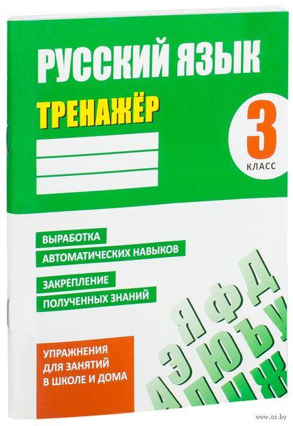 Тренажер. Русский язык. 3 класс. Алла Карпович
