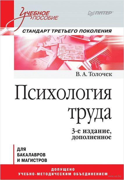 Психология труда. Учебное пособие — фото, картинка