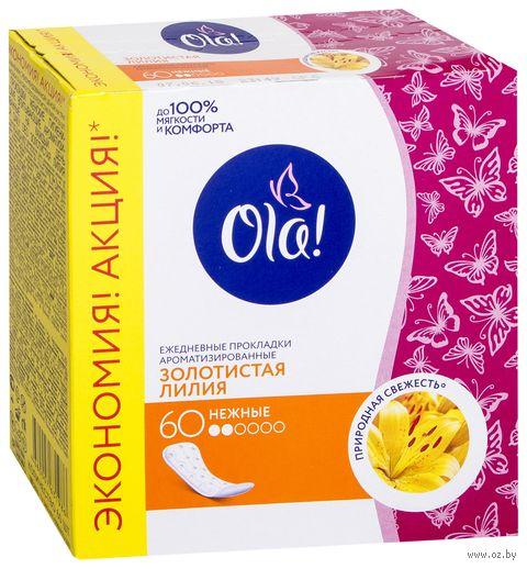"""Ежедневные прокладки """"Ola! Daily Deo. Золотистая лилия"""" (60 шт.) — фото, картинка"""