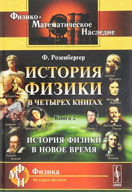 История физики в четырех книгах. Книга 2. История физики в Новое время — фото, картинка