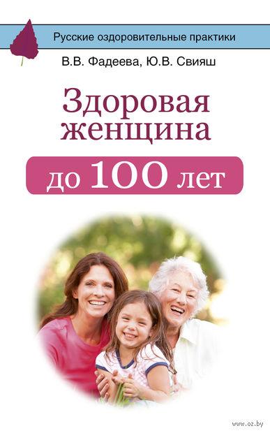 Здоровая женщина до 100 лет — фото, картинка