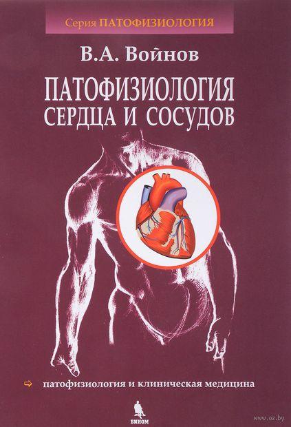 Патофизиология сердца и сосудов — фото, картинка