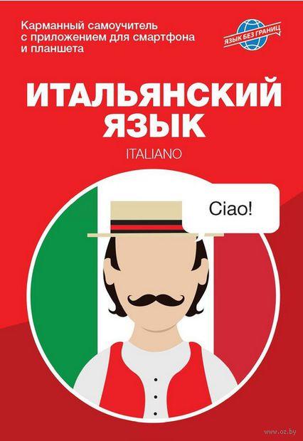 Итальянский язык. Карманный самоучитель — фото, картинка