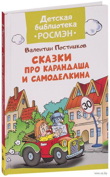 Сказки про Карандаша и Самоделкина — фото, картинка