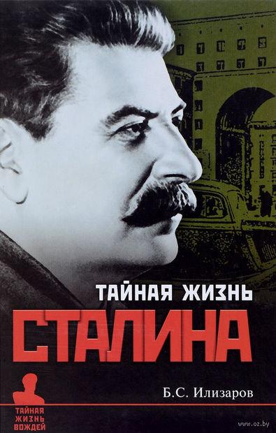 Тайная жизнь Сталина — фото, картинка