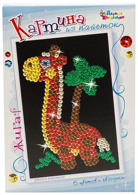"Аппликация из пайеток ""Жираф"" — фото, картинка"