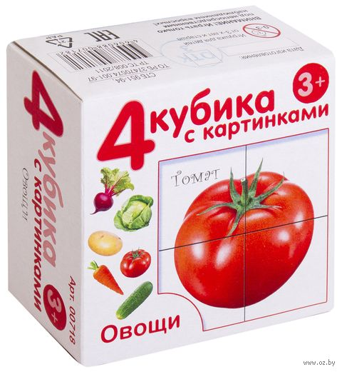 """Кубики """"Овощи"""" (4 шт.; арт. 00718) — фото, картинка"""