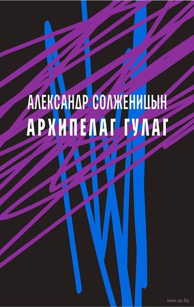 Архипелаг ГУЛАГ, 1918-1956. Опыт художественного исследования — фото, картинка