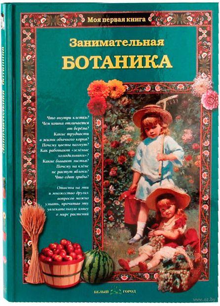 Занимательная ботаника для малышей. Светлана Лаврова