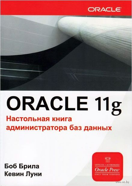 Oracle 11g. Настольная книга администратора баз данных — фото, картинка