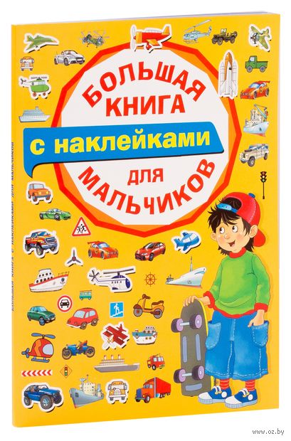 Большая книга с наклейками для мальчиков — фото, картинка