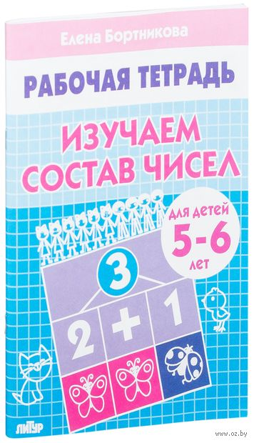Изучаем состав чисел. Для детей 5-6 лет. Елена Бортникова