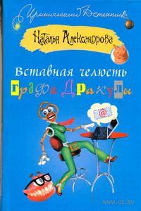 Вставная челюсть графа Дракулы. Наталья Александрова