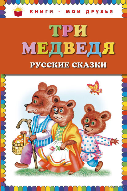 Три медведя. Русские сказки