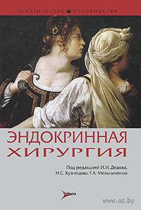 Эндокринная хирургия. Иван Дедов, Николай Кузнецов, Галина Мельниченко