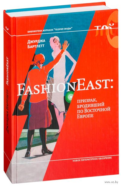 FashionEast. Призрак, бродивший по Восточной Европе. Джурджа Бартлетт