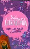 Соло для часов с секретом (м). Наталья Александрова