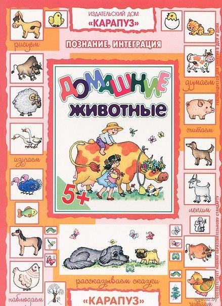 Домашние животные. Познание. Интеграция