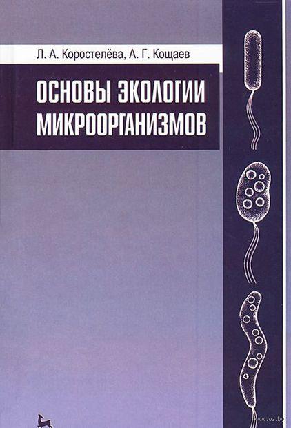 Основы экологии микроорганизмов. А. Кощаев, Л. Коростелева