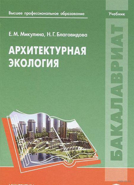 Архитектурная экология. Наталья Благовидова, Е. Микулина