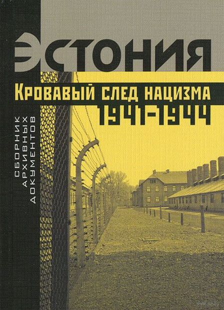 Эстония. Кровавый след нацизма. 1941-1944 годы. Сборник архивных документов — фото, картинка