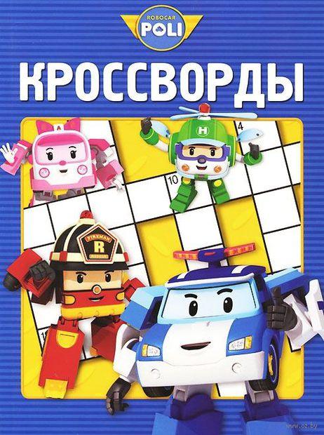 Робокар Поли и его друзья. Сборник кроссвордов