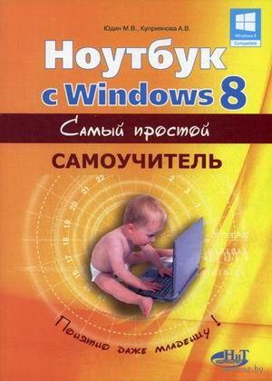 Ноутбук с Windows 8. Самый простой самоучитель. М. Юдин, А. Куприянова, Р. Прокди
