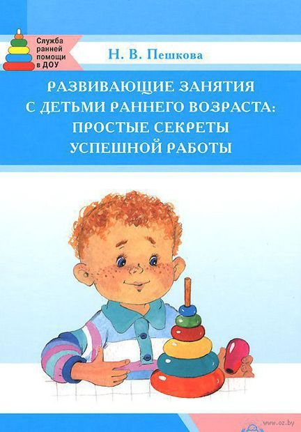 Развивающие занятия с детьми раннего возраста. Наталия Пешкова