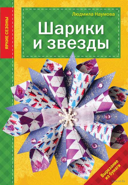 Шарики и звезды. Людмила Наумова