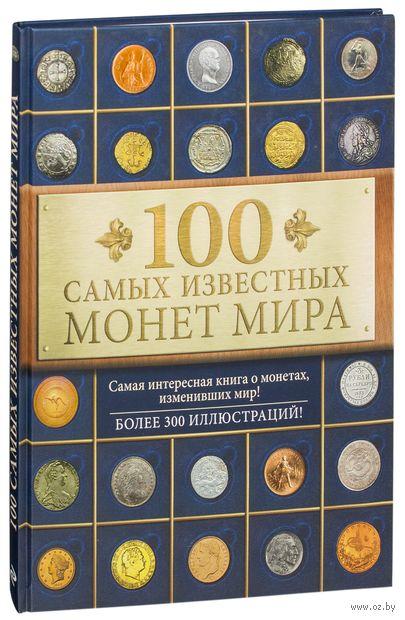100 самых известных монет мира. Дмитрий Гулецкий