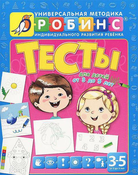Тесты для детей от 3 до 5 лет. Елена Писарева