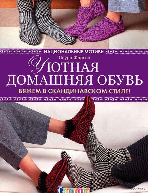Уютная домашняя обувь. Вяжем в скандинавском стиле!. Лаура Фарсон