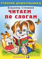 Читаем по слогам. Владимир Степанов