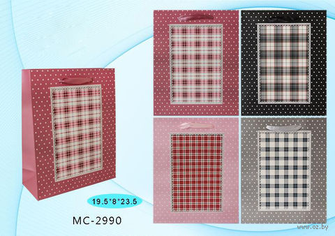 """Пакет бумажный подарочный """"Клетка"""" (в ассортименте; 19,5x23,5x8 см; арт. МС-2990)"""