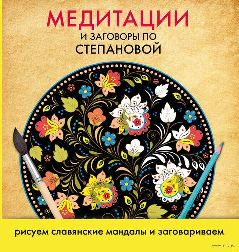 Медитации и заговоры по Степановой. Рисуем славянские мандалы и заговариваем — фото, картинка