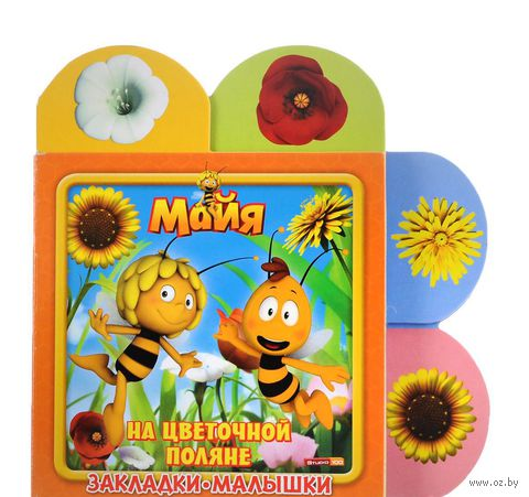 Пчёлка Майя. На цветочной поляне — фото, картинка