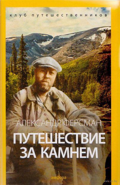 Путешествие за камнем. Александр Ферсман